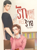 What the hell - รักร้าย - By Mod -Cup