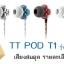 หูฟัง TTPOD T1 Inear เสียงเทพ โปร่งกว้าง สมดุล 2 Drivers thumbnail 7