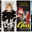 2NE1-2ND ALBUM CRUSH - BLACK DEITION thumbnail 2