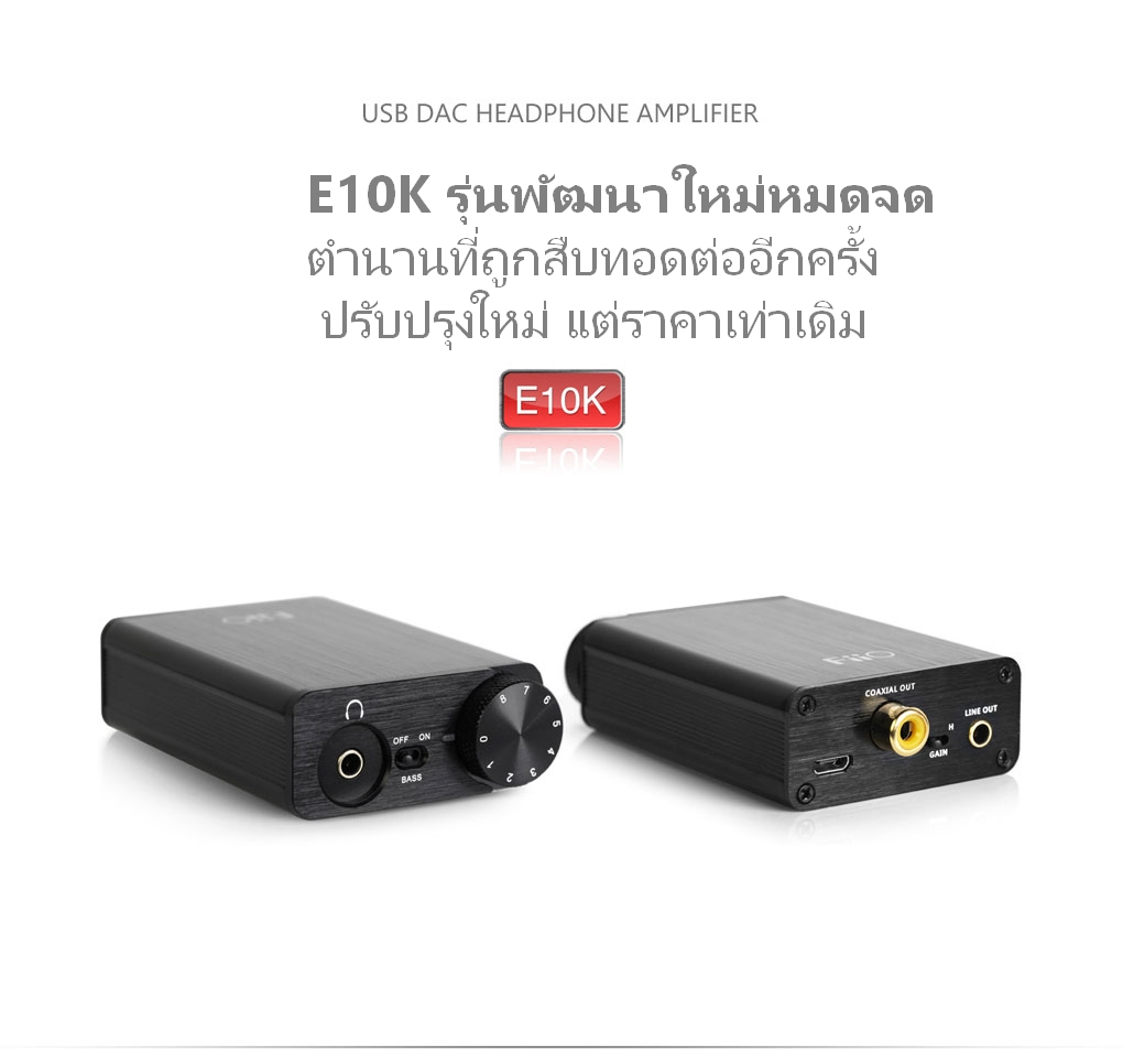 Fiio E10k USB Digital To Analog Converter สำหรับคอมและ Notebook จัดเต็มคุณภาพสำหรับคอมของคุณ