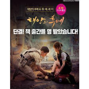 [Photobook] Descendants Of the Sun Photobook - KBS Drama (Song Joongki / Song Hyekyo)
