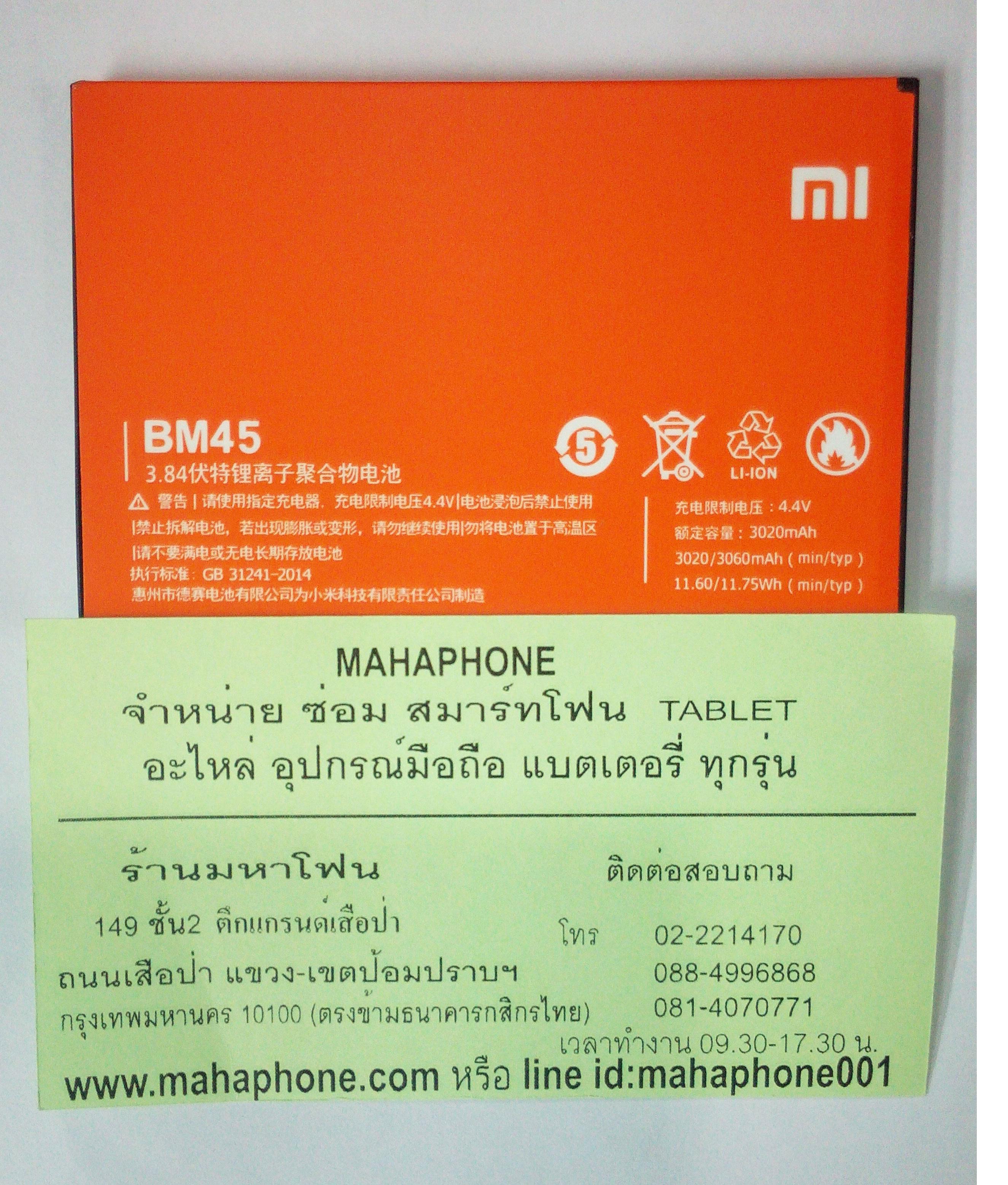 แบตเตอรี่ Xiaomi Redmi NOTE2 / NOTE2Prime( BM45 ) - 3060 Mah ของแท้