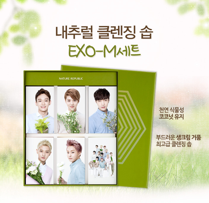 [ NATURE REPUBLIC ] NATURAL CLEANSING SOAP : EXO M