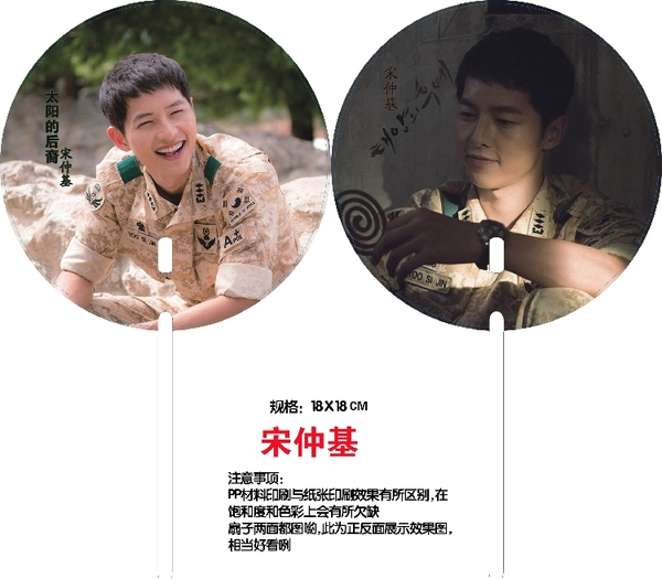 พัดกลม PVC Descendants of the Sun Song Joong Ki