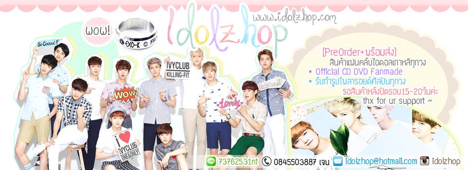 idolzhop.com สินค้าแฟนคลับไอดอลเกาหลีราคาถูก