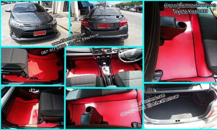 ผ้ายางปูพื้นรถยนต์ Toyota Vios 2013,ขายผ้ายางปูพื้นรถยนต์เข้ารูป Toyota Vios 2013,ยางปูพื้นรถยนต์เข้ารูป Toyota Vios 2013,ขายยางปูพื้นรถยนต์เข้ารูป Toyota Vios 2013,พรมกระดุมปูพื้นรถยนต์เข้ารูป Toyota Vios 2013,ผ้ายางกระดุมปูพื้นรถยนต์ Toyota Vios 2013,ยา