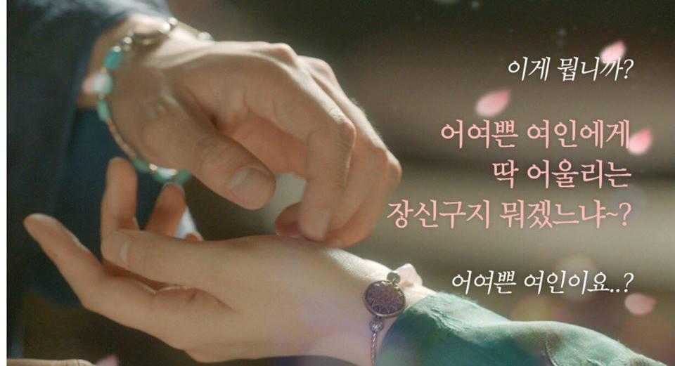 สร้อยข้อมือจากละคร Love in the moonlight