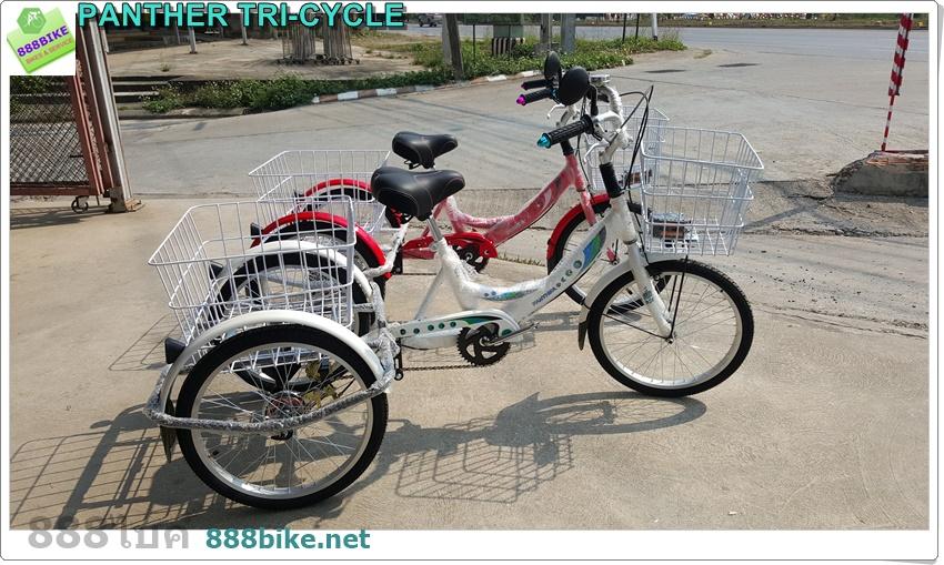 จักรยานสามล้อ 20นิ้ว Panther พร้อมตะกร้าหน้าและหลัง