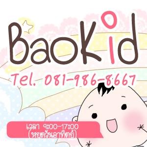 ร้าน Baokid พร้อมส่ง