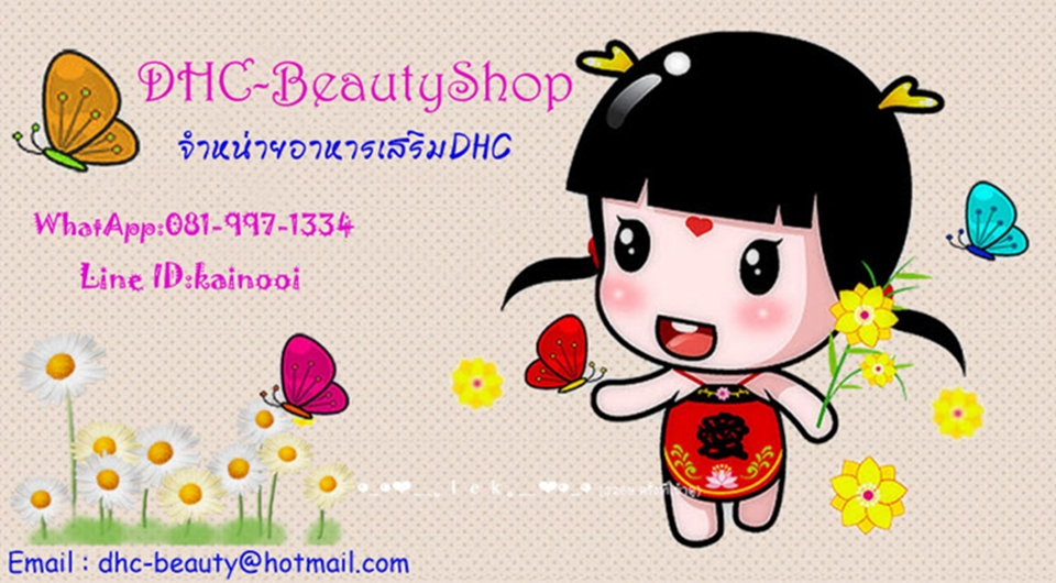 DHC Beauty Shop