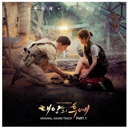 เพลงซีรี่ย์ Descendants of the Sun OST Vol.1 (EXO CHEN, T, GUMMY)