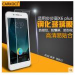 สำหรับ Vivo X6Plus ฟิล์มกระจกนิรภัยป้องกันหน้าจอ 9H Tempered Glass 2.5D (ขอบโค้งมน) HD Anti-fingerprint แบบที่ 1