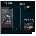 ฟิล์มกระจก Nubia M2 ป้องกันหน้าจอ 9H Tempered Glass 2.5D (ขอบโค้งมน) HD Anti-fingerprint แบบที่ 1