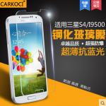 สำหรับ SAMSUNG GALAXY S4 ฟิล์มกระจกนิรภัยป้องกันหน้าจอ 9H Tempered Glass 2.5D (ขอบโค้งมน) HD Anti-fingerprint แบบที่ 1