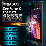 Zenfone C (ZC451CG) ฟิล์มกระจกนิรภัยป้องกันหน้าจอ 9H Tempered Glass 2.5D (ขอบโค้งมน) แบบที่ 1