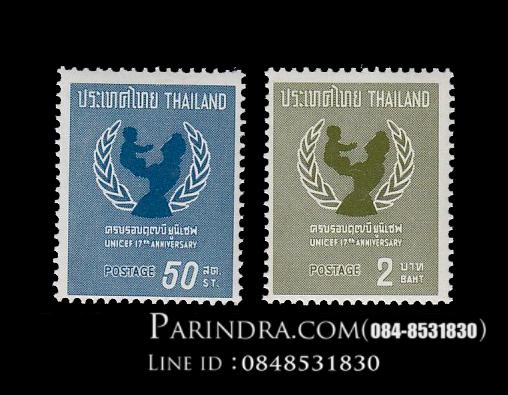 แสตมป์ครบรอบ 17 ปี องค์การทุนสงเคราำะห์เด็ก แห่งสหประชาชาติ สภาพนอก (ยูนิเซฟ) ปี 2507 ยังไม่ใช้