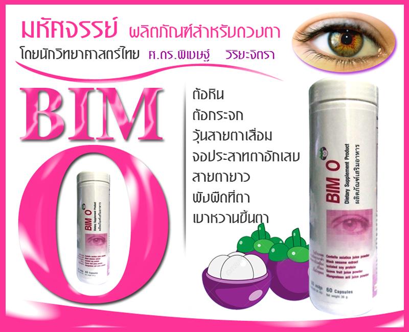 เป็นผลิตภัณฑ์เสริมอาหารบำรุงสุขภาพ สำหรับท่านที่มีปัญหาของตา เกิดจากเนื้อเยื่อของตาเสื่อมตามธรรมชาติ เช่น วุ้นตาเสื่อม สายตายาว ต้อกระจก ต้อหิน ม่านตาอักเสบ จอประสาทตาเสื่อม และเกิดจากอาการแพ้ภูมิตัวเอง เช่น เบาหวานขึ้นตา พังผืดที่ตา เป็นผลงานการวิจัยโดยทีมวิจัยจาก จาก Operation BIM นำทีมโดย ศาสตราจารยฺ์ ดร.พิเชษฐ์ วิริยะจิตรา มีการนำเสนอผลงาน และประสบการณ์จากผู้ใช้ผลิตภัณฑ์ ผ่านทางรายการ สุขและสวย และ ภูมิสมดุล โดย BIM100