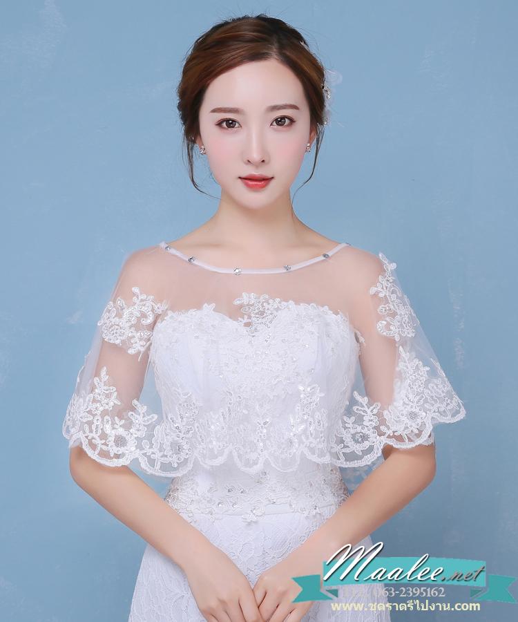Preorder ผ้าคลุม /เสื้อคลุม ผ้าตาข่าย แต่งลูกไม้และปักเลื่อม สีขาว