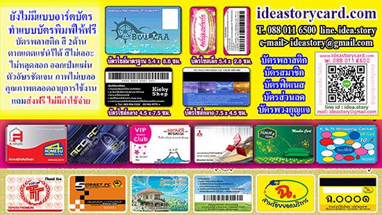 รับทำบัตรพลาสติก พืมพ์สวย พิมพ์เร็ว พิมพ์สีพิเศษไม่ลอก ไม่เลือน ผลิตบัตรสมาชิก พิมพ์บัตรส่วนลด ทำบัตรคอนเสิร์ต บัตรแบบต่างๆ แถมส่งฟรีทั่วไทย