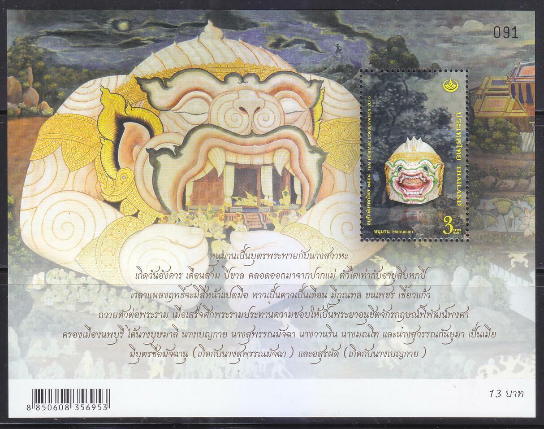 แสตมป์ชุด หัวโขนหนุมาน ชีทวันอนุรักษ์มรดกไทย ปี 2558 (ยังไม่ใช้)
