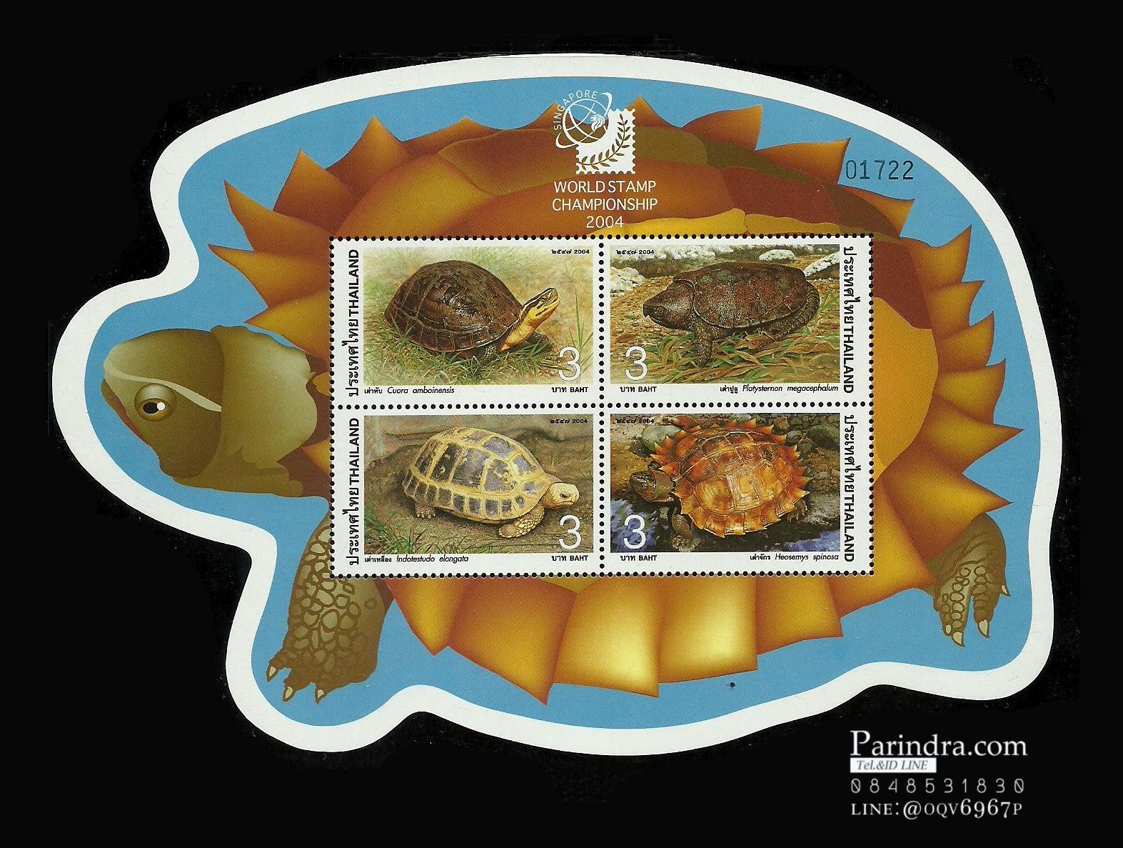 แผ่นชีทแสตมป์ ชุดเต่าไทย พิมพ์ทับตราไปรษณียากรโลก สิงคโปร์ ปี 2547 (ยังไม่ใช้)