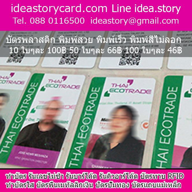 รับทำบัตรพนักงาน pvc เริ่ม 10ใบ ใส่รูป ใส่ชื่อรายบุคคล ไม่ซ้ำกัน รับทำบัตรพลาสติก พีวีซีการ์ด line ID idea.story บัตรรายชื่อสมาชิก บัตรพนักงานพลาสติก ระบบดิจิตอลออฟเซ็ท ไม่ใช่หมึกน้ำอิงค์เจ็ท สีไม่จืดซีดจาง สีไม่ลอกไม่เลือน ไม่หลุดเป็นแผ่น