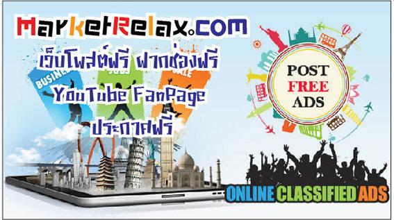 มาร์เก็ต รีแลกซ์ ศูนย์ลงประกาศออนไลน์ฟรี โพสต์ฟรี ฝากร้านฟรี, ฝากช่อง โปรโมท YouTube ฟรี, โปรโมท page facebook ฟรี, โฆษณา instragram ฟรี, โปรโมท Twitter ฟรี, ฝากไลน์ Line, โปรโมท marketrelax, ลงประกาศฟรี, โปรโมทฟรี,
