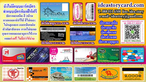 พืมพ์บัตรสวย พิมพ์การ์ดเร็ว ผลิตบัตรใส่พวงกุญแจ บัตรพลาสติกขนาดเล็ก พิมพ์สี สีไม่ลอก เจาะรูใส่ห่วง ทำบัตรสมาชิกสินค้า บัตรส่วนลดลูกค้า บัตรรันเลขไม่ซ้ำ บัตรรันเลขบาร์โค๊ด บัตรใบเล็ก คล้ายบัตรคลับการ์ดโลตัส คีย์แท็กการ์ดติดกระเป๋า บัตรขนาดเล็ก