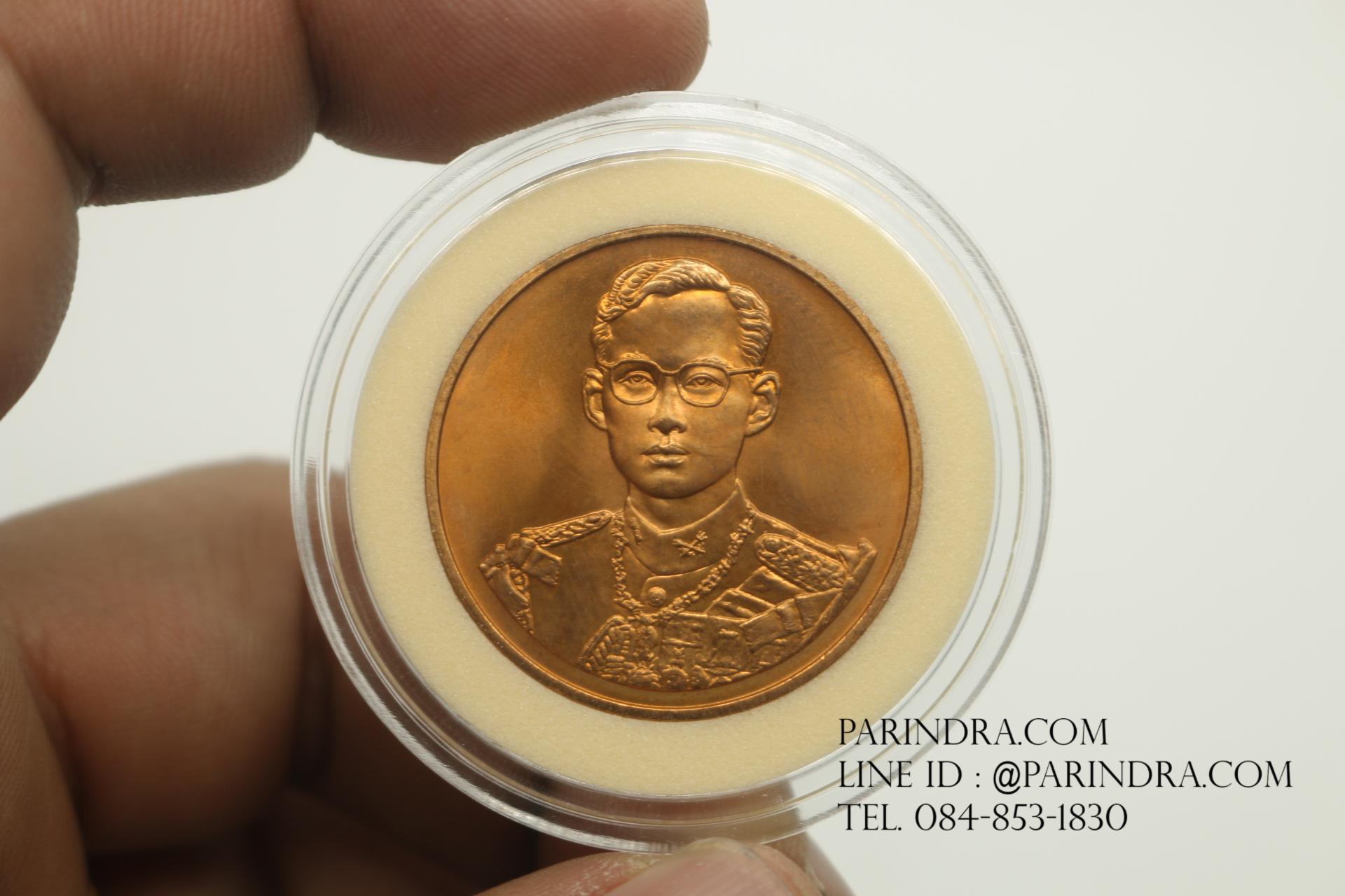 เหรียญรัชกาลที่ 9 ฉลองสิริราชสมบัติครบ 50 ปี กาญจนาภิเษก ปี 2539 เนื้อทองแดง ผิวเดิม เหรียญแท้ 100%