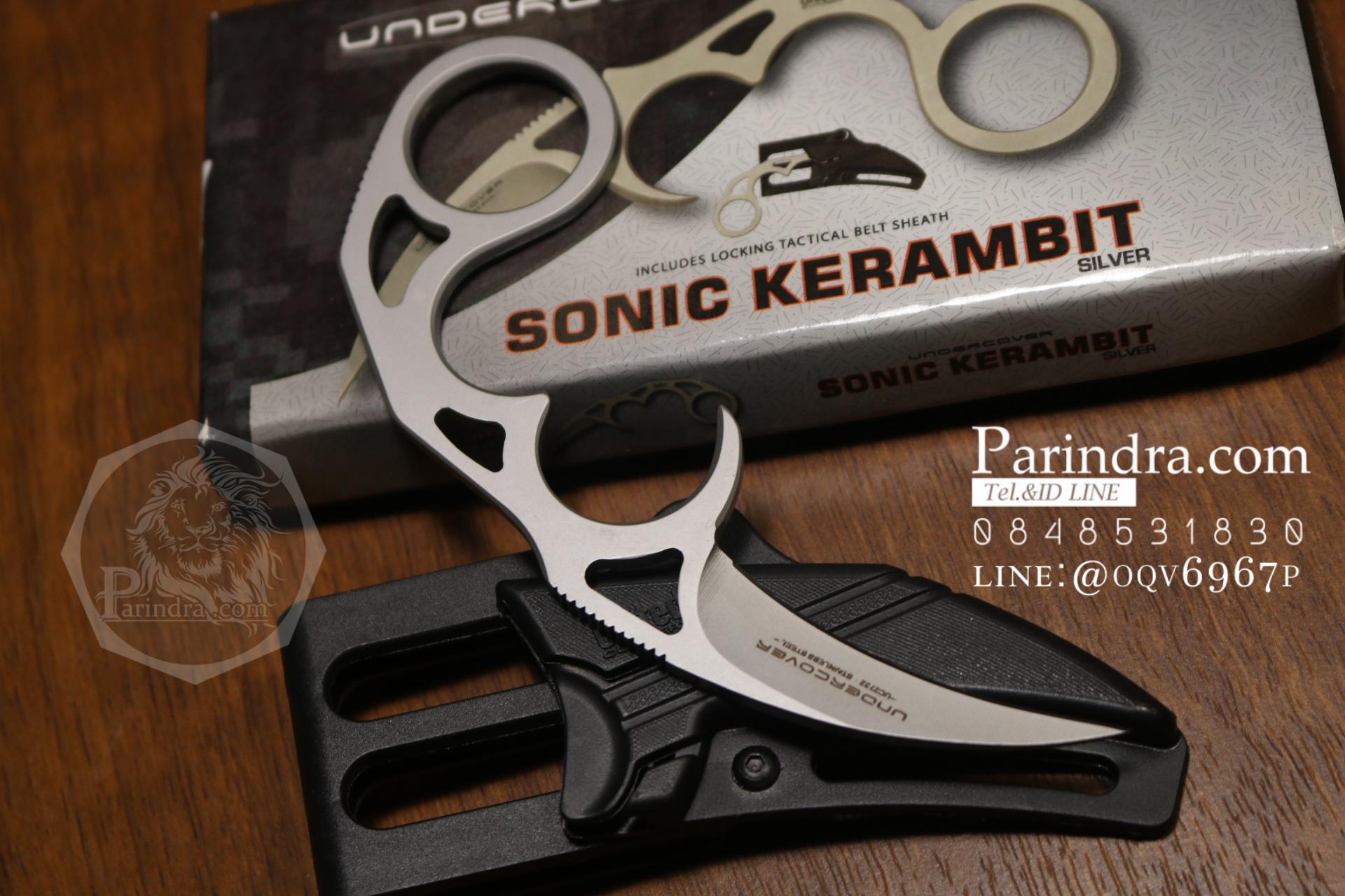 มีดคารัมบิต Sonic kerambit United Cutlery (Undercover) สีเงิน