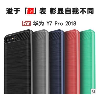 เคส Huawei Y7 Pro 2018 ซิลิโคน TPU แบบนิ่มสีพื้นสวยงามปกป้องตัวเครื่อง ราคาถูก (ตอนนี้มีเป็นโมเดลจีนนะครับ)