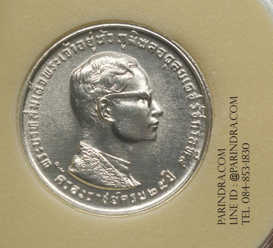 เหรียญรัชกาลที่ 9 ครองราชย์ครบ 25 ปี (พระราชพิธีรัชดาภิเษก) เนื้อเงินแท้ รับประกันตลอดชีพ