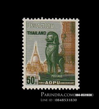 แสตมป์ครบรอบ 1 ปี ของสหภาพไปรษณีย์ แห่งเอเซียและโอเชียนเนีย ปี 2506 (ยังไม่ใช้)