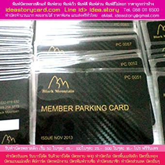 บัตรทาบ RFID เริ่ม 10ใบ บัตรมายแฟร์ 1 K. คลื่น 13.56 MHz สำหรับใช้เป็นบัตรผ่านเข้าออกกับระบบเปิดปิดประตู คอนโด อพาร์เม้นท์ บริษัท ออฟฟิค สถาบัน โรงแรม ระบบบันทึกเวลาหรือรหัสข้อมูล ระบบคีย์การ์ดทั่วไป บัตรมายแฟร์การ์ด บัตรทาบคีย์การ์ด แถมส่งฟรี