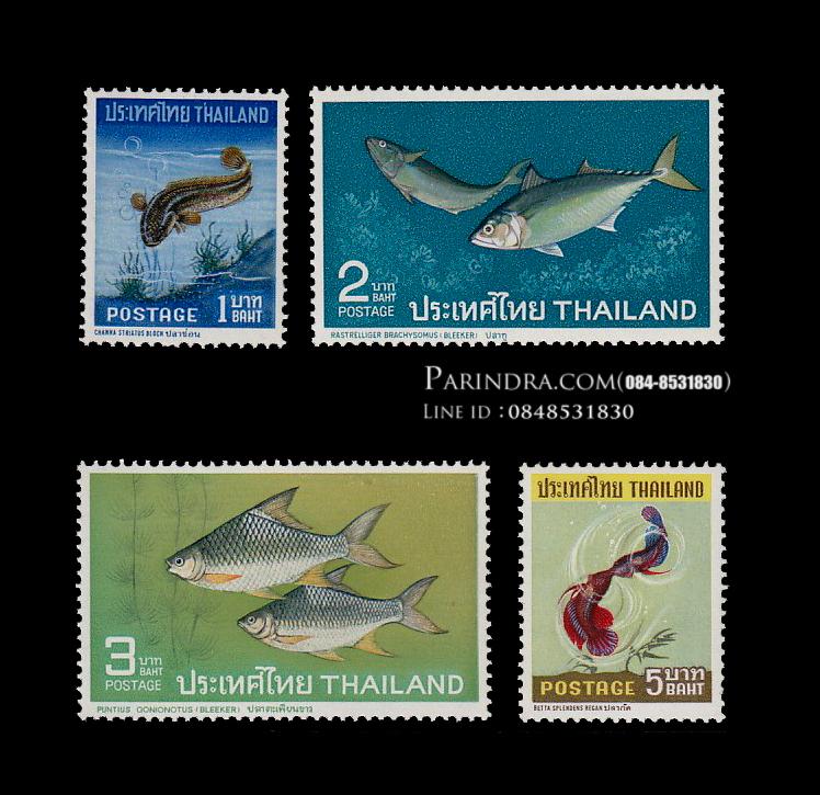 แสตมป์ปลาไทย (ชุด1) ปี 2510 (ยังไม่ใช้)