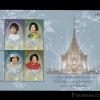 แสตมป์ชุด พระราชพิธีพระราชทานเพลิงพระศพสมเด็จพระเจ้าพี่นางเธอ เจ้าฟ้ากัลยาณิวัฒนา กรมหลวงนราธิวาสราชนครินทร์ ปี 2551 (ยังไม่ใช้)