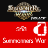 รหัส Summoners War