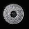 เหรียญรู 5 สตางค์ เนื้อเงินแท้ ปี 2484 รัชกาลที่ 8 สภาพสวยคมชัด ผิวเดิม