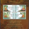 ชุดชีท แสตมป์ชุด วันวิสาขบูชา พระพุทธวจน ปี 2559 (ยังไม่ใช้)