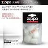 สำลีและแผ่นปิดสักกะหลาด Zippo แท้ - Genuine Zippo Cotton and Felt สำหรับไฟแช็คแบบเติมน้ำมันทุกชนิด