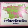 สมุดตราไปรษณียากรไทย ประจำปี 2516