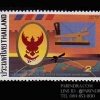 แสตมป์ชุด 110 ปี แห่งสถาปนากรมไปรษณีย์โทรเลขปี 2536 (ยังไม่ใช้)