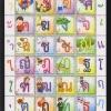 แสตมป์ชุด อักษรไทย Thai Alphabet ปี 2554 (ยังไม่ใช้ )