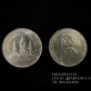 เหรียญกษาปณ์ สมเด็จพระศรีนครินทราบรมราชชนนี พระชนมยุครบ 80 พรรษา หน้าเหรียญ 10 บาท สภาพสวย