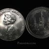 เหรียญกษาปณ์ สมเด็จพระศรีนครินทราบรมราชชนนี พระชนมยุครบ 80 พรรษา หน้าเหรียญ 5 บาท สภาพสวย