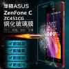 Zenfone C (ZC451CG) ฟิล์มกระจกนิรภัยป้องกันหน้าจอ 9H Tempered Glass 2.5D (ขอบโค้งมน)
