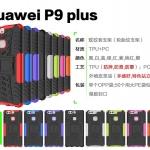 เคส Huawei P9 Plus เคสกันกระแทก สวยๆ ดุๆ เท่ๆ แนวอึดๆ แนวทหาร เดินป่า ผจญภัย adventure มาใหม่ ไม่ซ้ำใคร ตัวเคสแยกประกอบ 2 ชิ้น ชั้นในเป็นยางซิลิโคนกันกระแทก ครอบด้วยแผ่นพลาสติกอีก1 ชั้น สามารถกาง-หุบ ขาตั้งได้