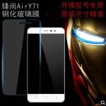 ฟิล์มกระจก VIVO Y71 ป้องกันหน้าจอ 9H Tempered Glass 2.5D (ขอบโค้งมน) HD Anti-fingerprint
