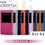 เคส S4 Case Samsung Galaxy S4 i9500 เคสหนังฝาพับโชว์หน้าจอ แบบเปลี่ยนฝาหลัง ดีไซน์สวย บางเรียบหรู ดูดี มีทั้งแบบโชว์หน้าจอเล็กและหน้าจอใหญ่ เคสมือถือ ราคาถูก ขายส่ง