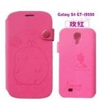 Case S4 เคส Samsung Galaxy S4 i9500 Molang เคสกระเป๋าฝาพับลายการ์ตูน Molang น่ารักๆ